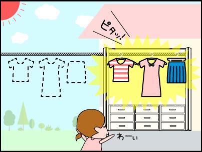 洗濯しやすい 02