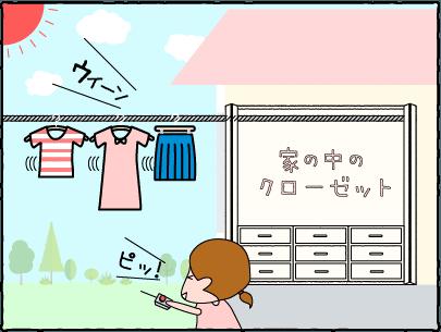 洗濯しやすい